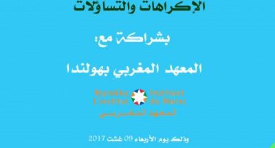 """يوم دراسي في موضوع : """"الجالية المغربية المقيمة بالمهجر: الإكراهات والتساؤلات"""""""