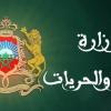 بلاغ وزارة العدل بخصوص المادة 4 من مدونة الحقوق العينية.