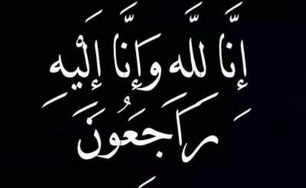 تعزية في وفاة ابنة أخت الدكتورة دنيا مباركة أستاذة التعليم العالي بكلية الحقوق بوجدة.