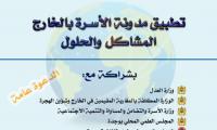 المركز يشارك في ندوة دولية حول تطبيق مدونة الأسرة بالخارج-المشاكل و الحلول-