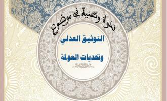 ندوة وطنية بوجدة تقارب موضوع التوثيق العدلي و تحديات العولمة