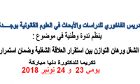 """مركز إدريس الفاخوري ينظم ندوة وطنية حول """"مدونة الشغل"""" تكريما للدكتورة دنيا مباركة"""