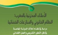أطروحة : الأملاك المخزنية بالمغرب-النظام القانوني و المنازعات القضائية-
