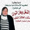 تفاصيل الندوة الوطنية التي ينظمها المركز حول مدونة الشغل تكريما للأستاذة دنيا مباركة