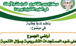 """الإعلان عن مداخلات ندوة """"أراضي الجموع"""" التي ينظمها مركز إدريس الفاخوري في دجنبر القادم"""