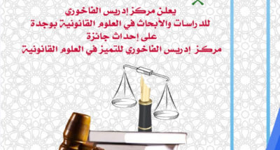 الإعلان عن جائزة مركز إدريس الفاخوري للتميز في العلوم القانونية