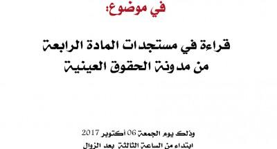 مائدة مستديرة في موضوع: قراءة في مستجدات المادة الرابعة من مدونة الحقوق العينية